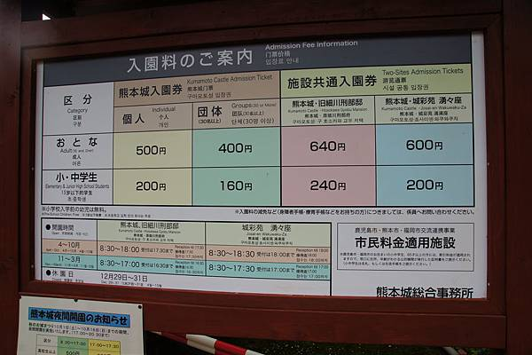 熊本之旅 (84).JPG