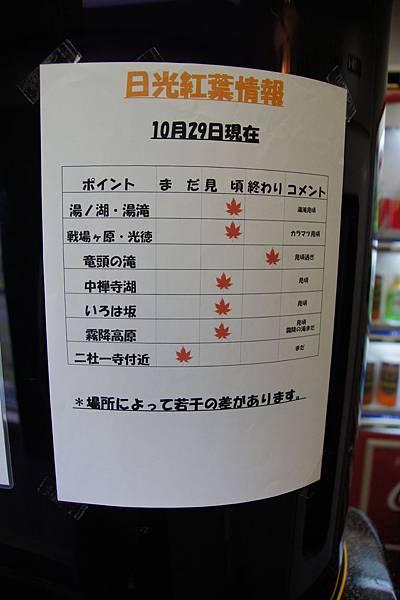 121102東京日光-D1-062