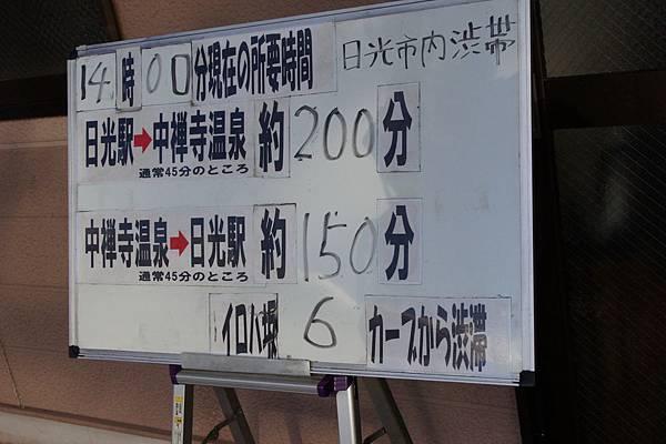 121102東京日光-D2-390