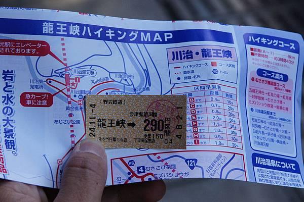 121102東京日光-D3-283