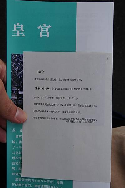 121102東京日光-D4-189