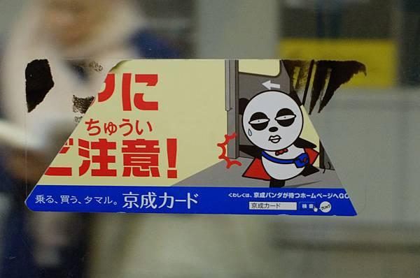 121102東京日光-D4-322