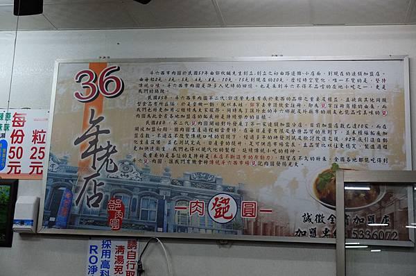02鄧記肉圓 (4)
