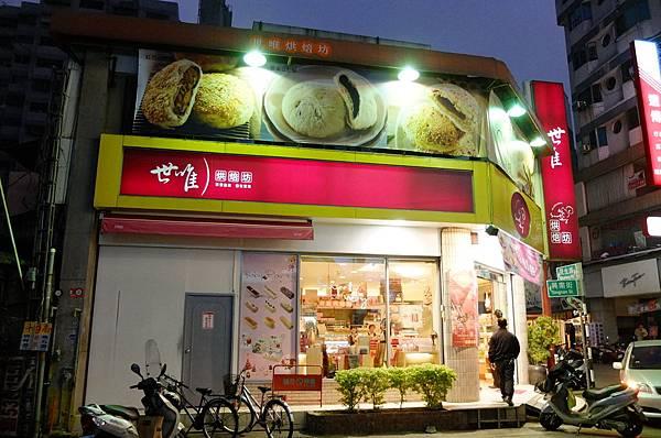 10斗南米糕+世維烘培 (1)