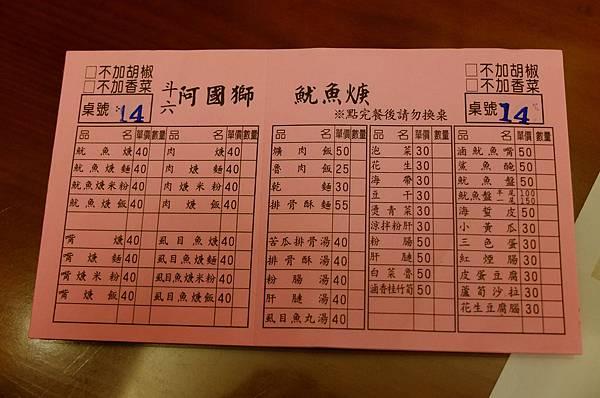 07阿國獅魷魚羹 (6)