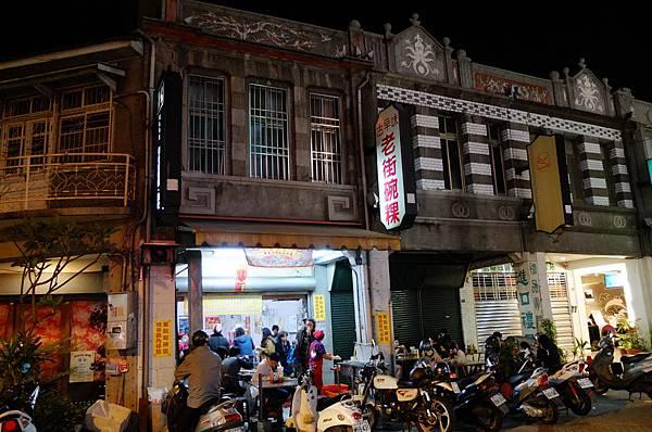 09老街碗粿 (1)