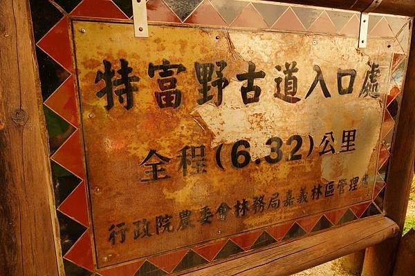 1030412特富野古道0134