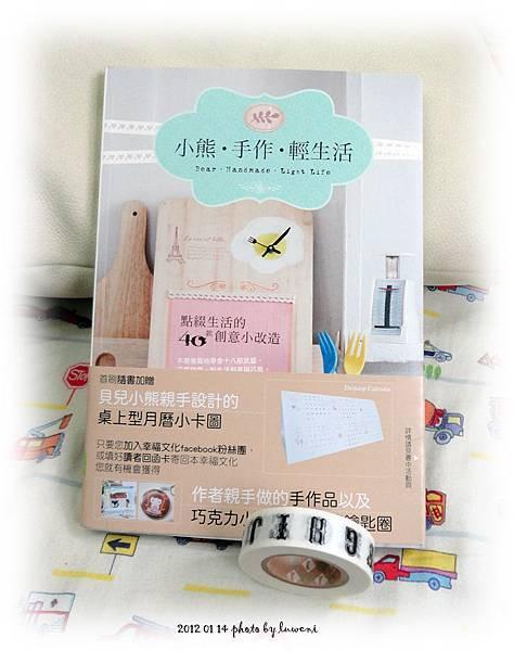2012-01-14 新書入手.jpg
