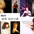 資生堂髮型創意攝影比賽