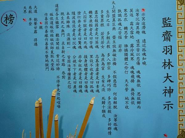 2011-0813中華道教會中元法會 (9).JPG