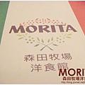 春假 in MORITA