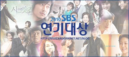 SBS DRAMA AWARD.png