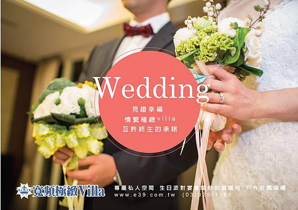 婚禮DM3