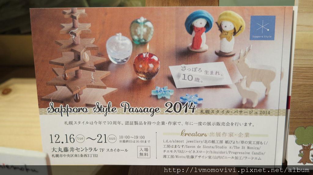 2014 -10-7 sapporo day1-1 424