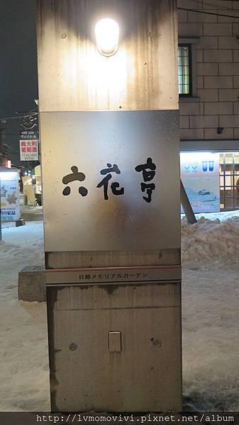 小樽運河2014-12-11 241