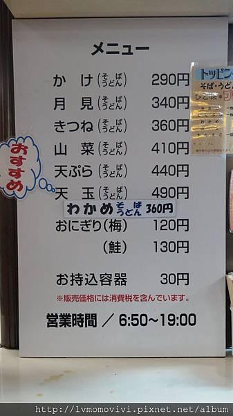 星野度假村2014-1212 093