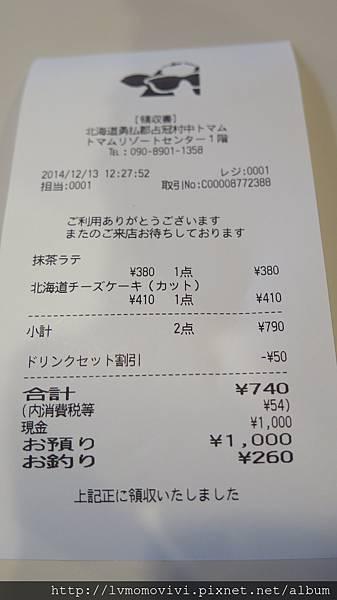 星野 森林餐廳2014-1213 212