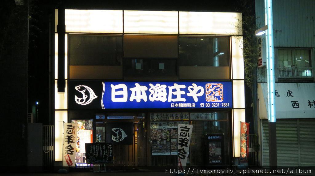 2014-12-14 新千歲機場Tokyu stay 341