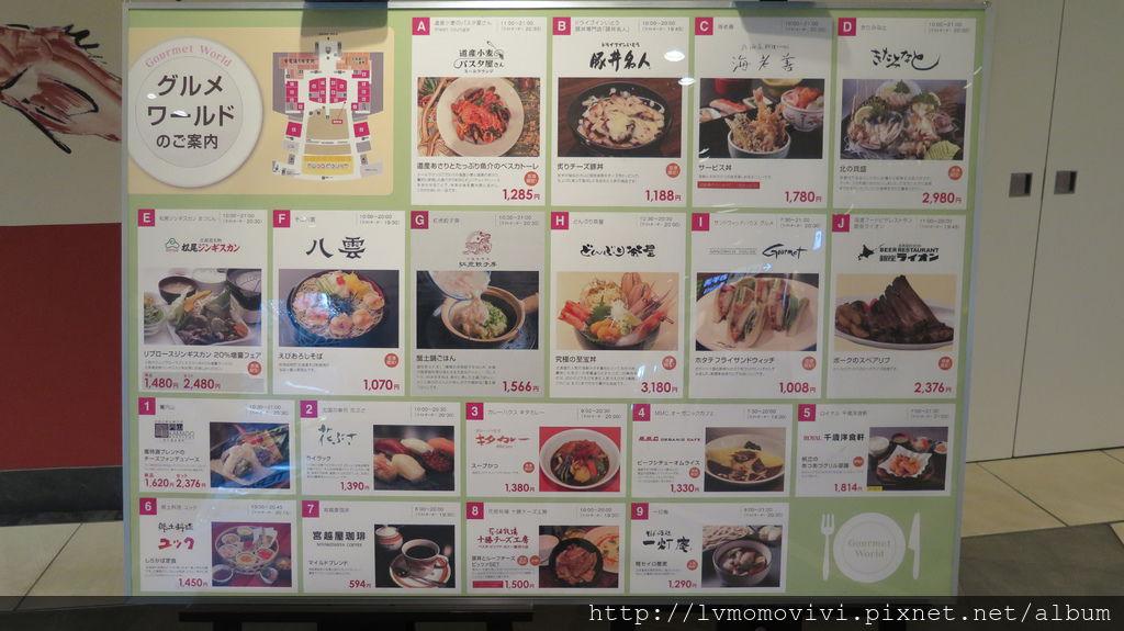 2014-12-14 新千歲機場Tokyu stay 103