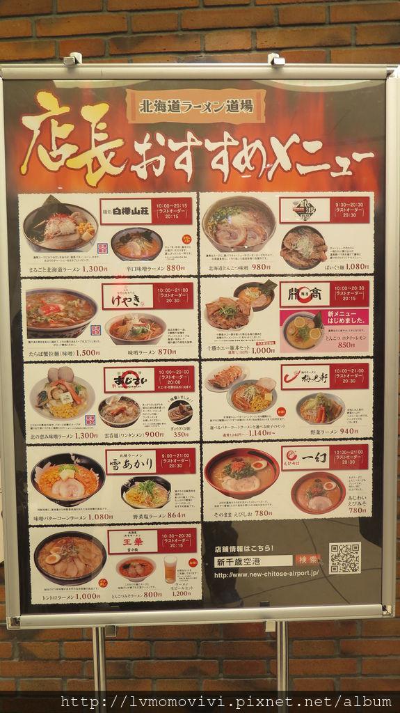 2014-12-14 新千歲機場Tokyu stay 117