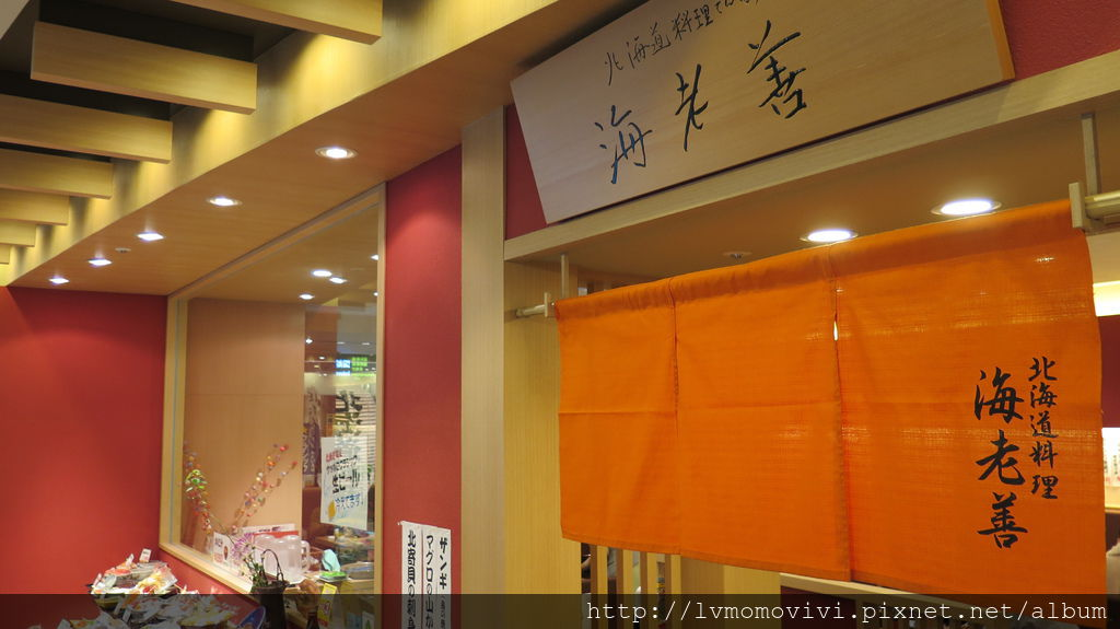 2014-12-14 新千歲機場Tokyu stay 101
