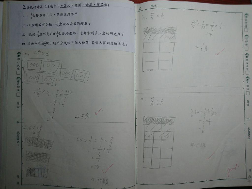 總結四題筆記2.jpg
