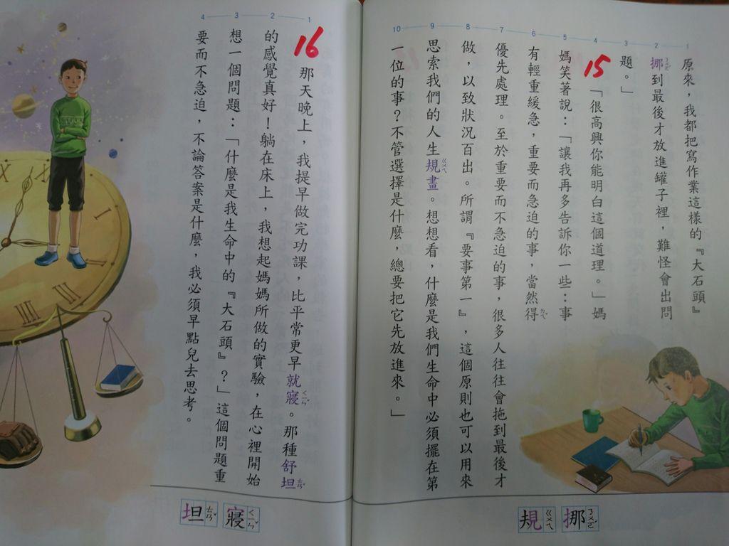 心中的大石頭_180508_0017.jpg