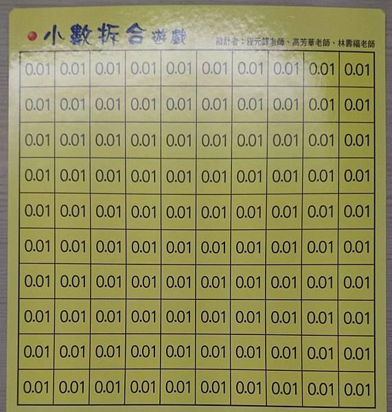 1張黃墊板.jpg