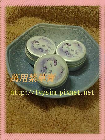 水美國小&紫草膏