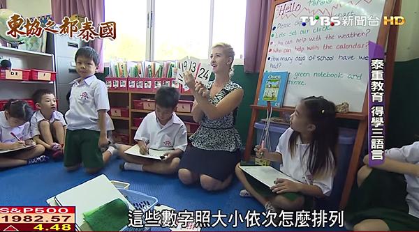 TVBS1:4國際學校在泰國2_泰重教育 得學三語言