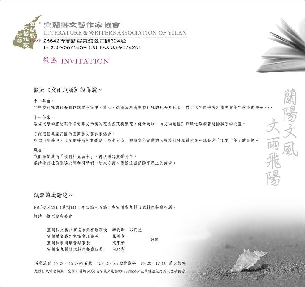 2012校刊社見面會-網路邀請卡