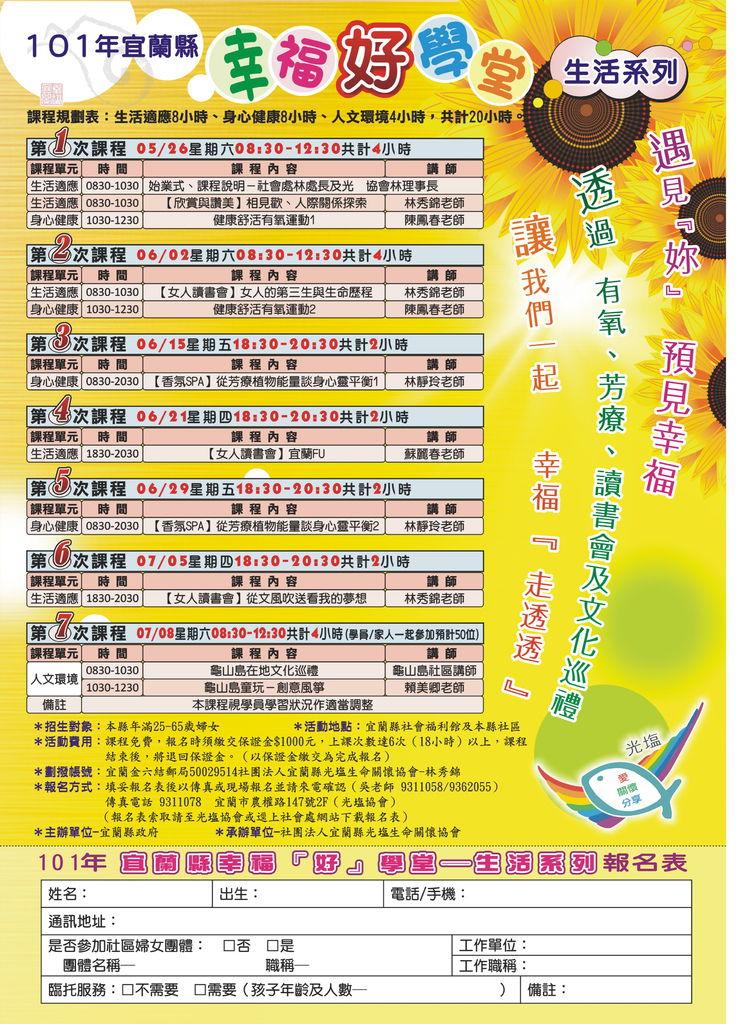 幸福好學堂生活系列DM101