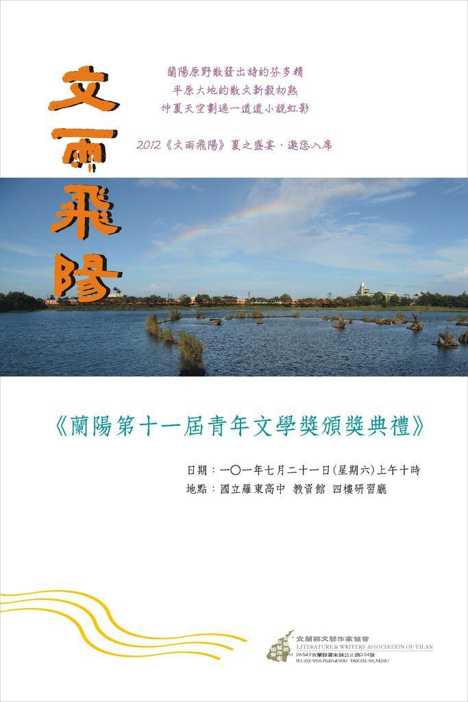 2012第十一屆青年文學獎頒獎海報