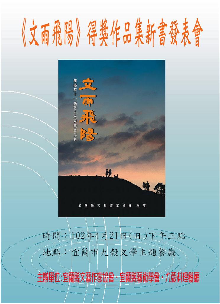 文雨飛陽作品集新書發表會