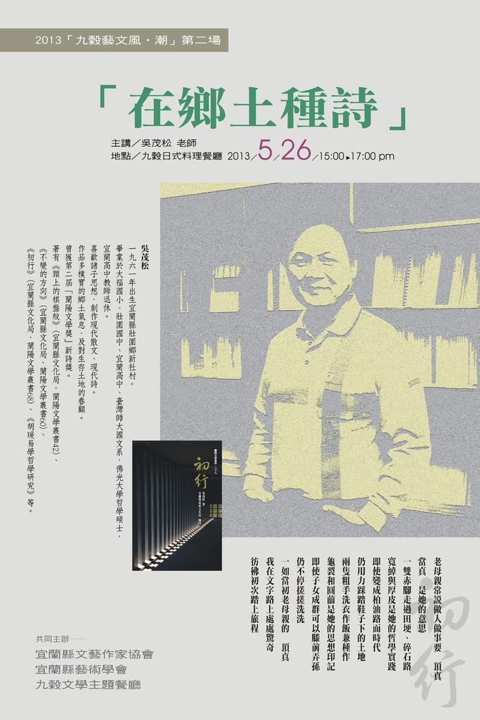 2013吳茂松講座海報