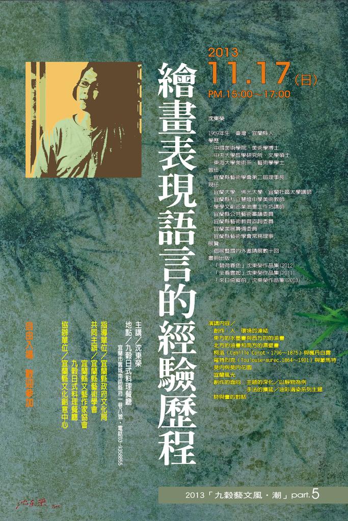 20131117沈東榮講座海報