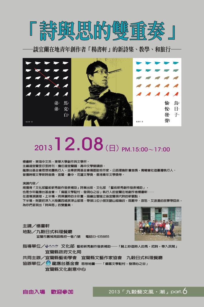 20131208楊書軒講座海報