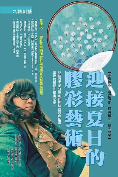 20140608-林佳玫膠彩講座海報 (1)