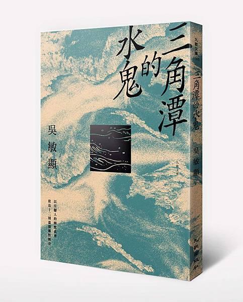 三角潭的水鬼 COVER