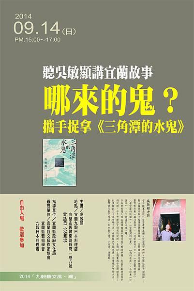 2014吳敏顯講座海報0914
