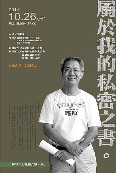2014徐惠隆講座海報