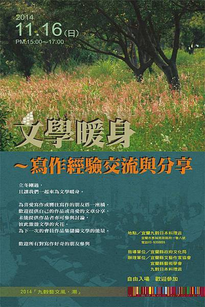 2014文學暖身~寫作經驗交流與分享海報_1116