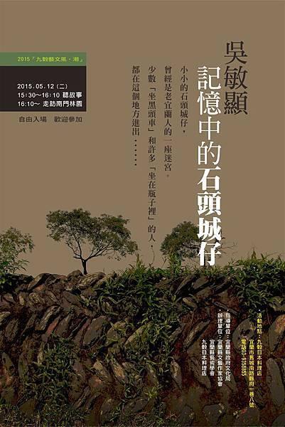 20150512吳敏顯演講海報