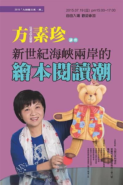 方素珍老師演講海報