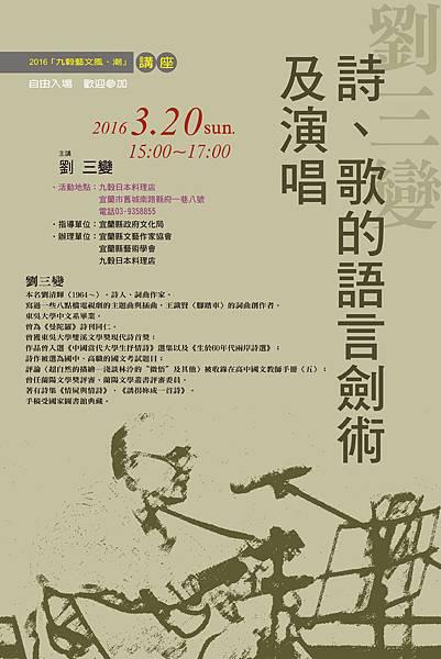 20160320劉三變演講海報 (2)