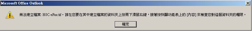 Outlook  .tif  無法建立檔案  資料夾的權限 =$=