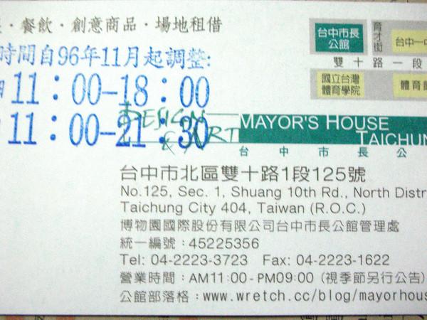 台中市長官邸名片背面