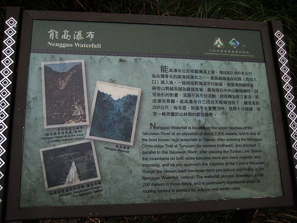 1024-1029 能高安東軍 023.jpg