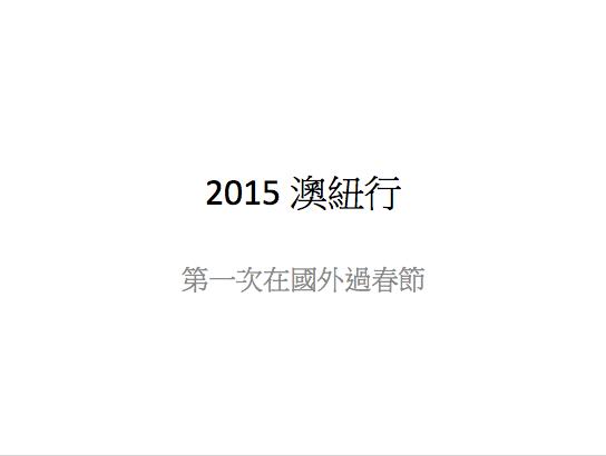 螢幕快照 2015-01-18 下午5.14.49