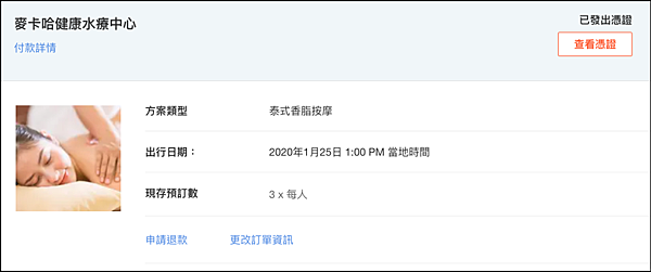螢幕快照 2019-12-28 下午12.44.49